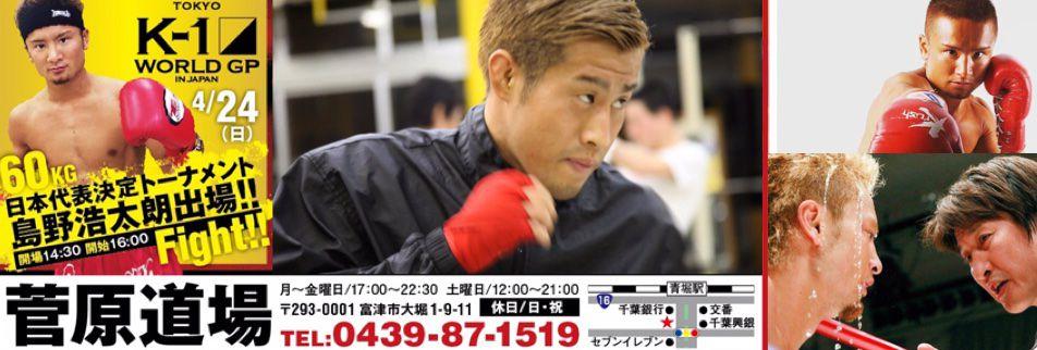 菅原道場/千葉県富津市/格闘技・ボクシング・空手・キックボクシング/MA日本キックボクシング連盟